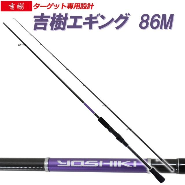 【アウトレット】 吉樹EGING 86M (out-in-300004)