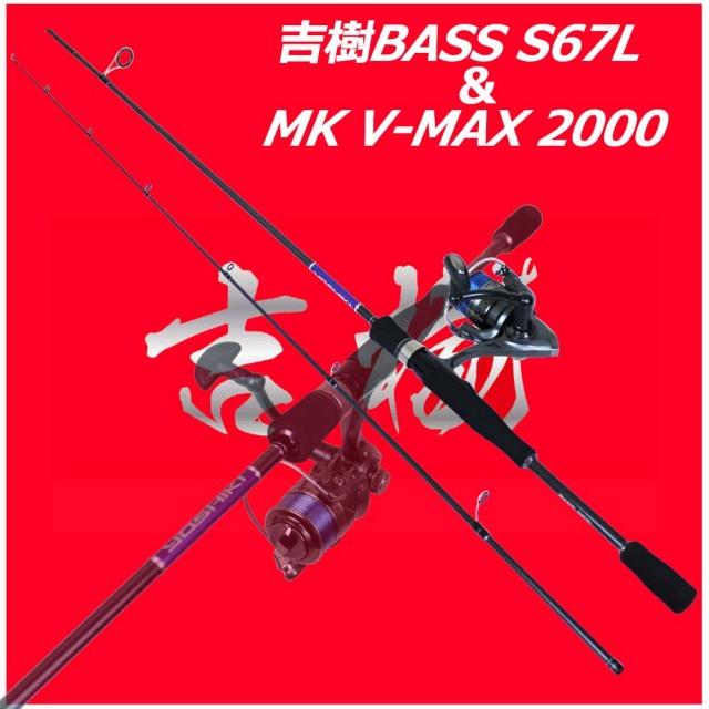 バスフィッシングセット 吉樹S67L&MK V-MAX 2000 ナイロン糸2号150m付(300010-hd-076371s)