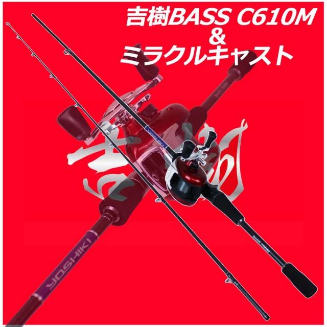 バスフィッシングセット 吉樹C610M&プロマリン MC-100 ミラクルキャスト3号100m付(300011-hd-282480s)
