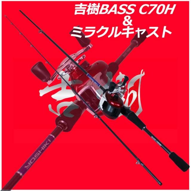 バスフィッシングセット 吉樹C70H&プロマリン MC-100 ミラクルキャスト3号100m付(300012-hd-282480s)