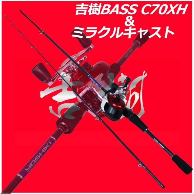 バスフィッシングセット 吉樹C70XH&プロマリン MC-100 ミラクルキャスト3号100m付(300013-hd-282480s)