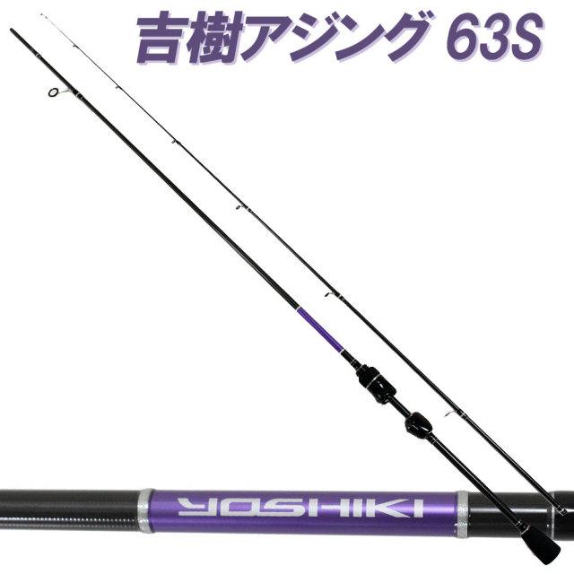 17'吉樹 アジング(AJING) 63S(300014)