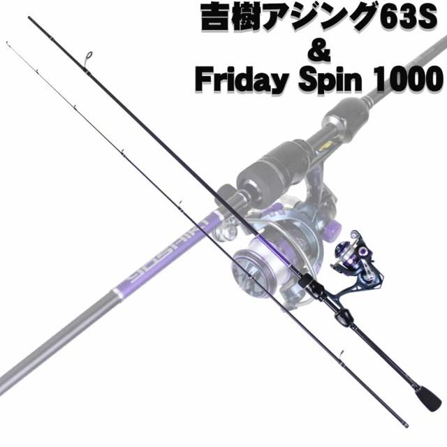 アジングセット 吉樹 アジング (AJING)63&SFridaySpin1000セット 140サイズ (300014-ori-951438)