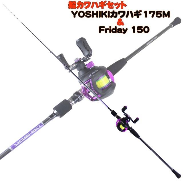 吉樹カワハギ 175M&Friday 150 ロッド&リールセット 120サイズ(300017-ori-082967)