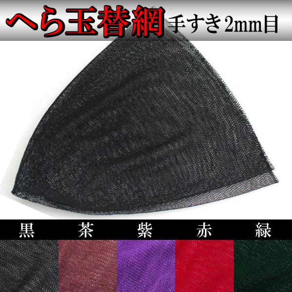 【Cpost】へら玉替網 尺 手すき2mm目 (30009-3020)