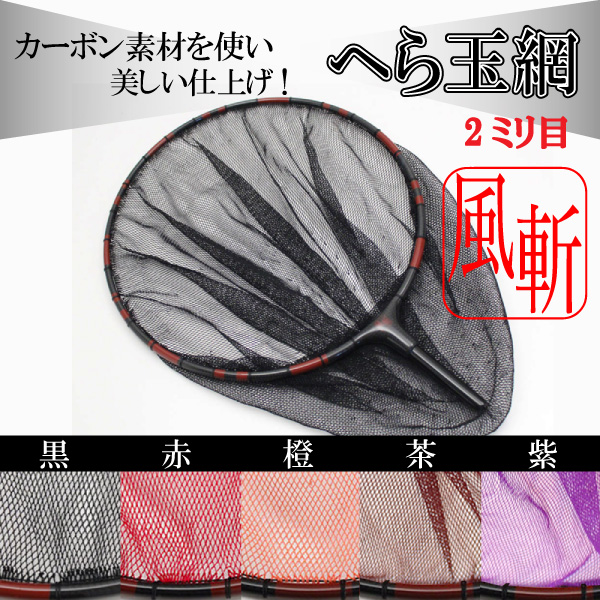 【Cpost】風斬 カーボン へらぶな へら玉網 9寸 2mm目[30038-27]