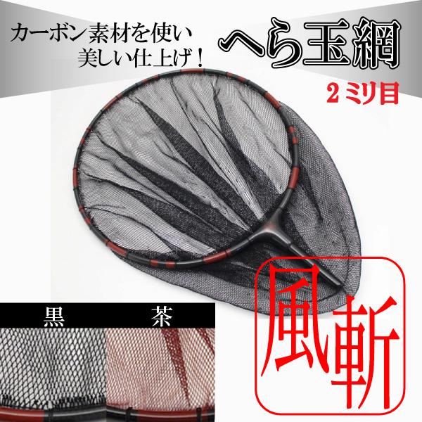 【Cpost】風斬 カーボン へらぶな へら玉網 尺 2mm目[30038-30]
