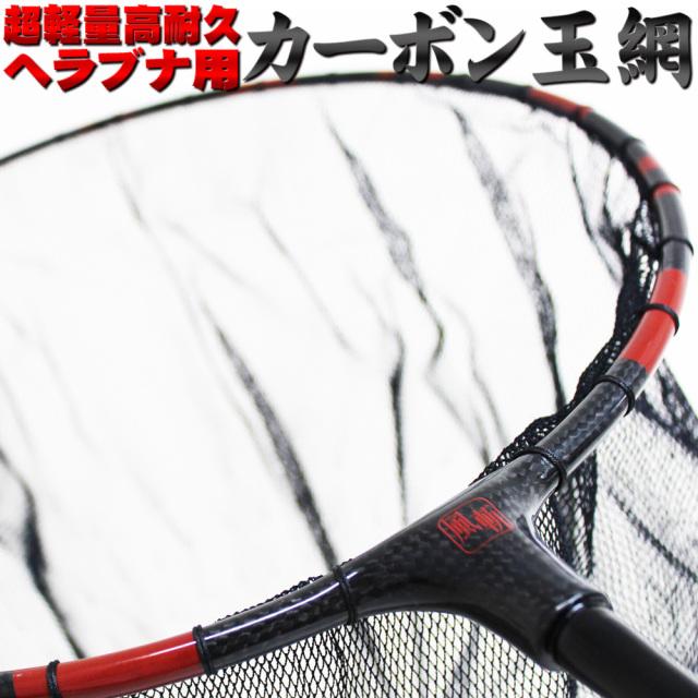 風斬 カーボン玉網 尺 2mm目 (30038-30)