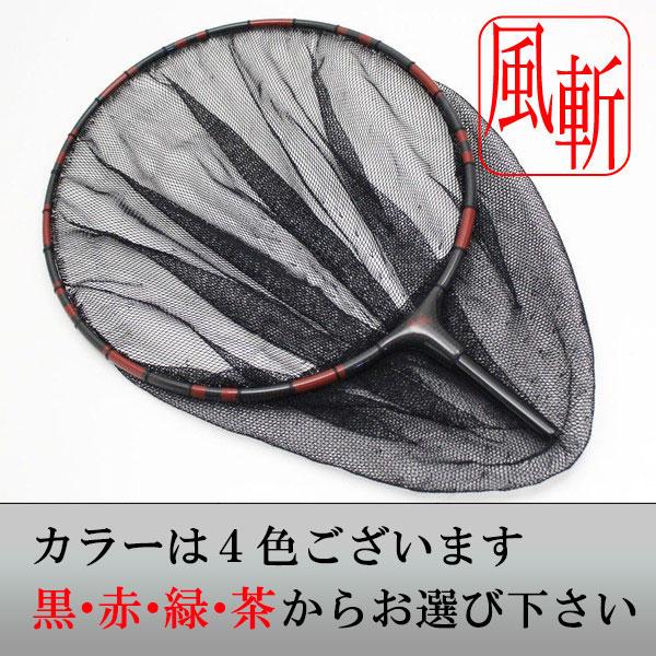 【特価】 風斬 カーボン手すき玉網 尺 2.5mm目 (30038-30-25)