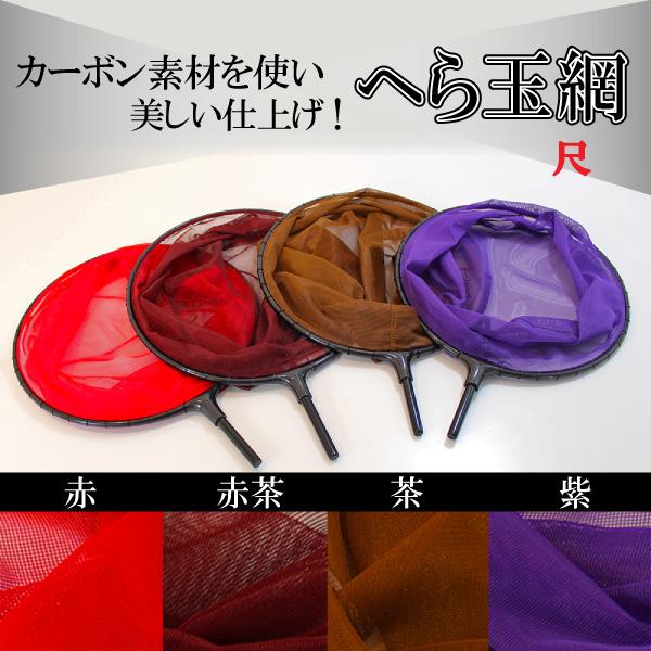 【Cpost】カーボン へらぶな へら玉網 (機械編み網) 尺 [30039-30]