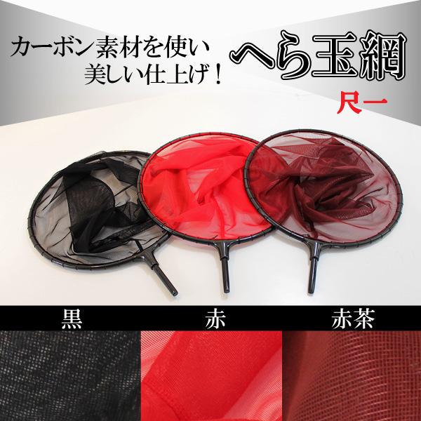 【Cpost】カーボン へらぶな へら玉網 (機械編み網) 尺一 [30039-33]