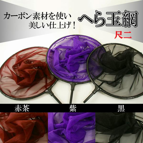 【Cpost】カーボン へらぶな へら玉網 (機械編み網) 尺二 [30039-36]
