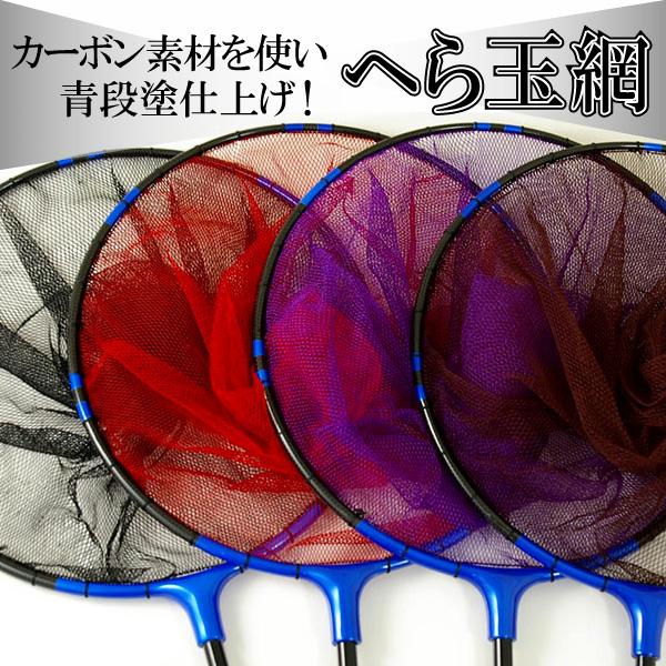 【Cpost】へらぶな 青段塗仕上げ カーボンへら玉網 尺 手すき2.5mm目 [30041-3025]