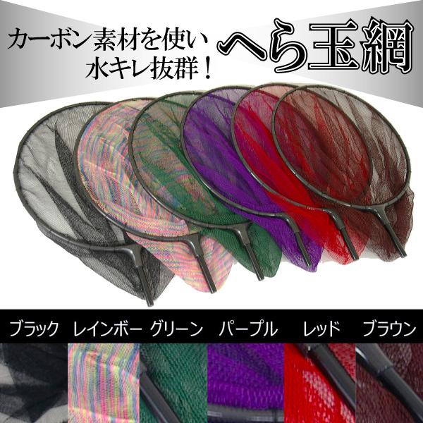 【Cpost】3Kカーボン仕上げ カーボンへら玉網 尺 手すき2.5mm目[30042-3025]