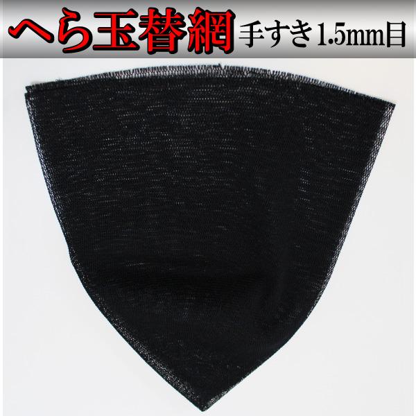 【Cpost】へら玉替網 尺 手すき1.5mm目 カラー黒 (30046)