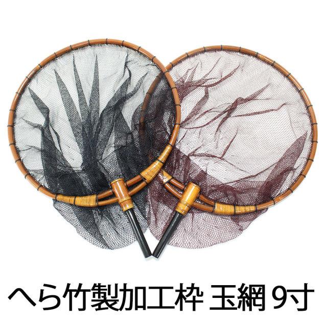 ☆ポイント5倍☆へら竹製加工枠 玉網 9寸/2.5mm目 (30047-27)