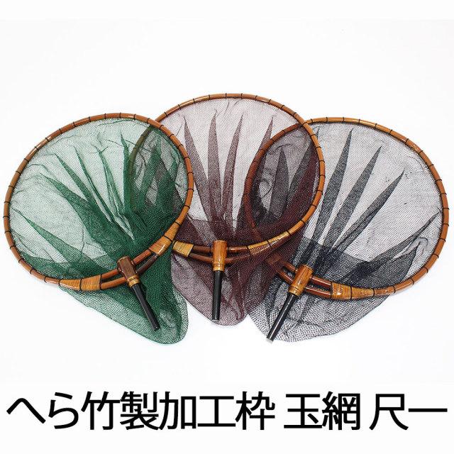 ☆ポイント5倍☆へら竹製加工枠 玉網 尺1/2.5mm目 (30047-33)