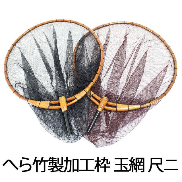 ☆ポイント5倍☆へら竹製加工枠 玉網 尺2/2.5mm目 (30047-36)
