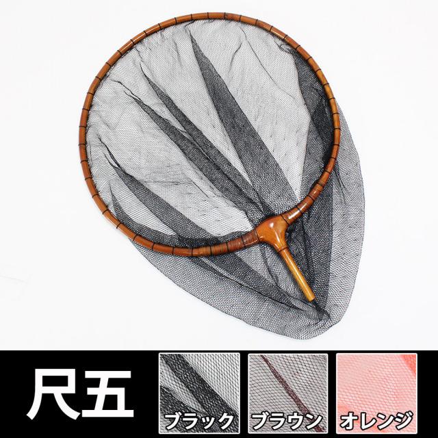 ダイシン 加工玉網 3.0mm目 尺五 ブラック/ブラウン/オレンジ (30048)