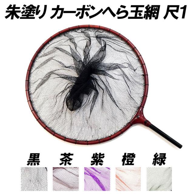 朱塗り カーボンへら玉網 尺1 手すき3ミリ目 (30049-33)