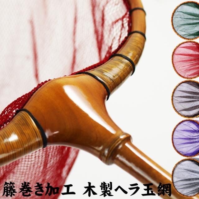18'籐巻き加工 木製ヘラ玉網 尺3ミリ目 80サイズ (30050)