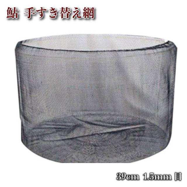 【Cpost】鮎(アユ)手すき 替網 39cm/1.5mm目 (ori-3915)