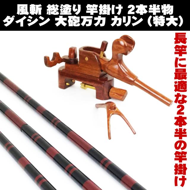 風斬 総塗り 竿掛け 2本半物&大砲万力 カリン (特大)(40093-20025)