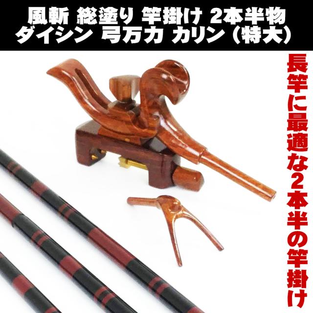 風斬 総塗り 竿掛け 2本半物&ダイシン 弓万力 カリン (特大) (40093-20048)