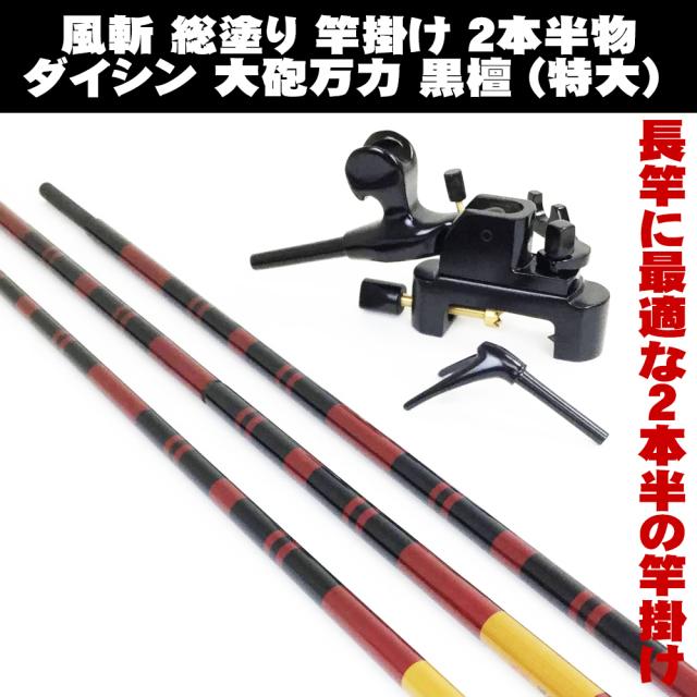 風斬 総塗り 竿掛け 2本半物&大砲万力 コクタン (特大)(40093-20066)