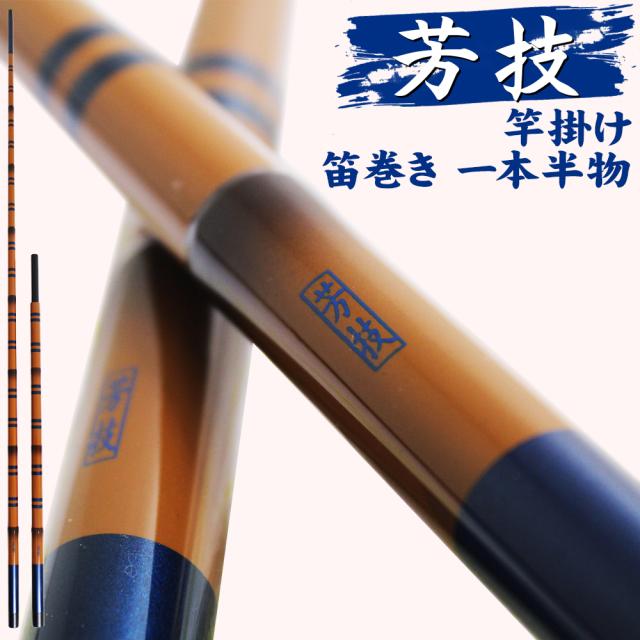18'芳技 (よしわざ) 竿掛け 1本半物 笛巻 (40100)