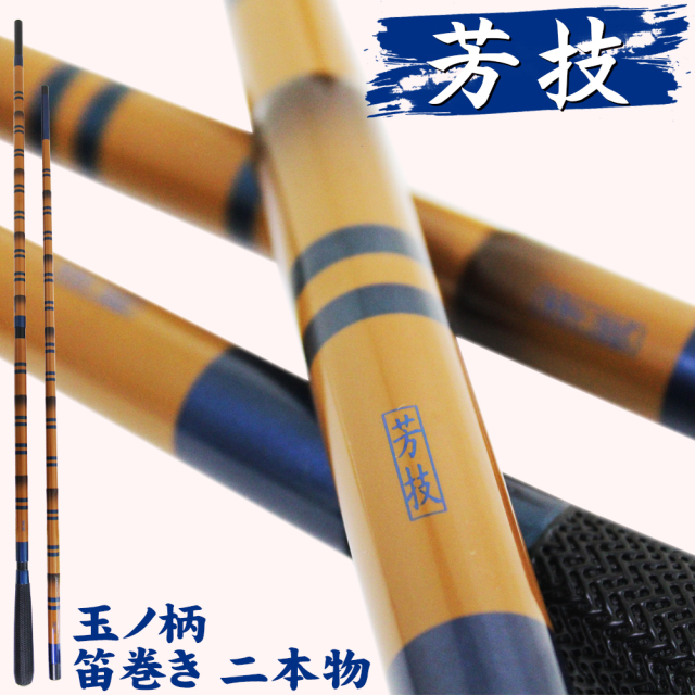 18'芳技(よしわざ) 玉ノ柄 2本物 笛巻(40103)