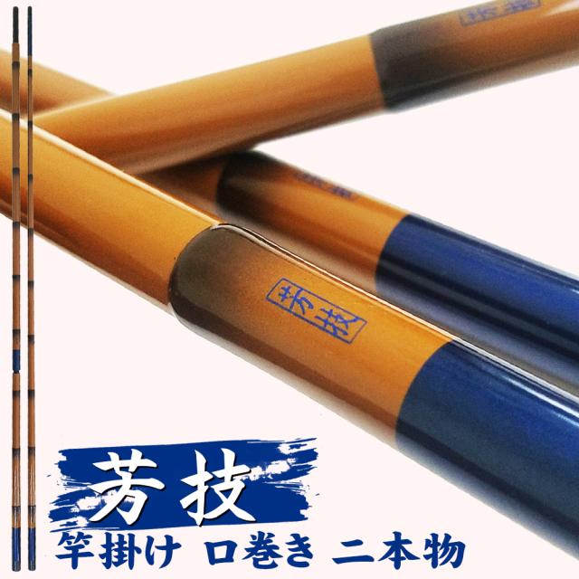 18'芳技(よしわざ) 竿掛け 2本物 口巻(40105)