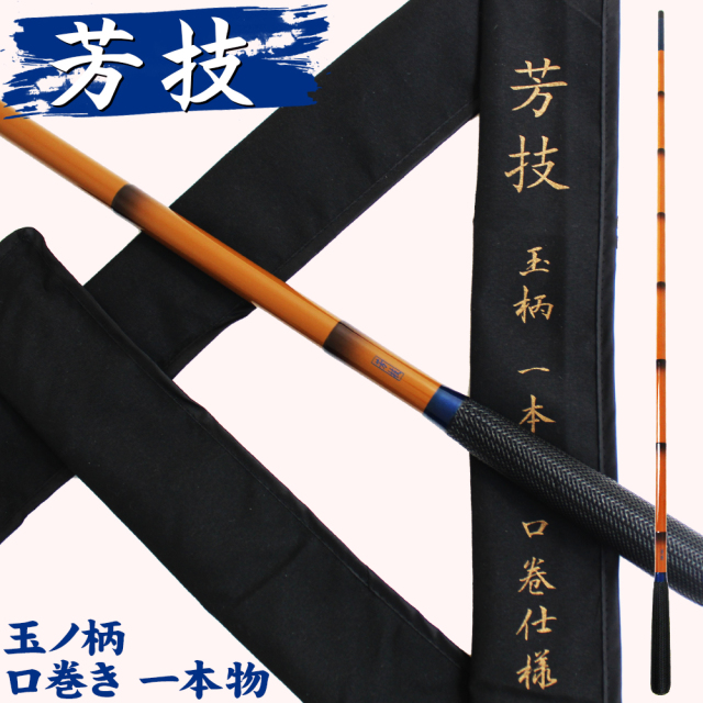 18'芳技(よしわざ) 玉ノ柄 1本物 口巻(40106)