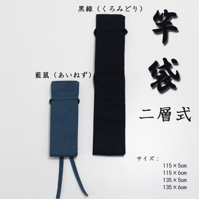 【Cpost】 2層竿袋 長さ:135cm 幅:5cm/6cm 色:藍鼠/黒緑 (50300-135)