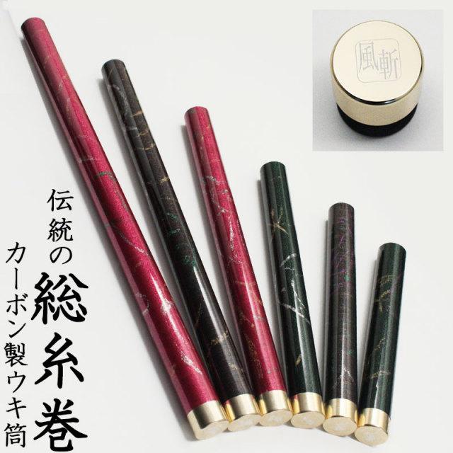 総糸巻き仕上げ「風斬」カーボン製ウキ筒 50232-700