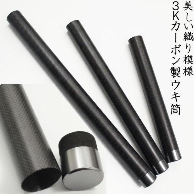 ☆ポイント5倍☆3Kカーボン製 ウキ筒 500 (50233-500)