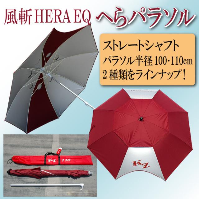 ☆ポイント5倍☆風斬 (かざきり) HERA EQ へらぶな パラソル 110 ストレートシャフト[50260]