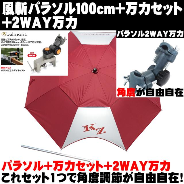 風斬へらパラソル100cm + ベルモントパラソル万力 +2way万力 セット (50261-50234-hd-081035s)