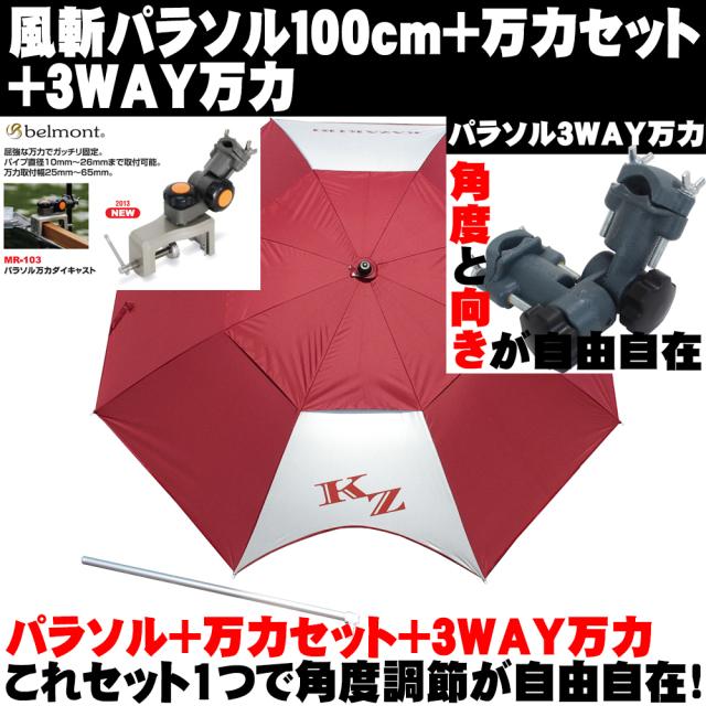 風斬へらパラソル100cm + ベルモントパラソル万力 +3way万力 セット (50261-50235-hd-081035s)