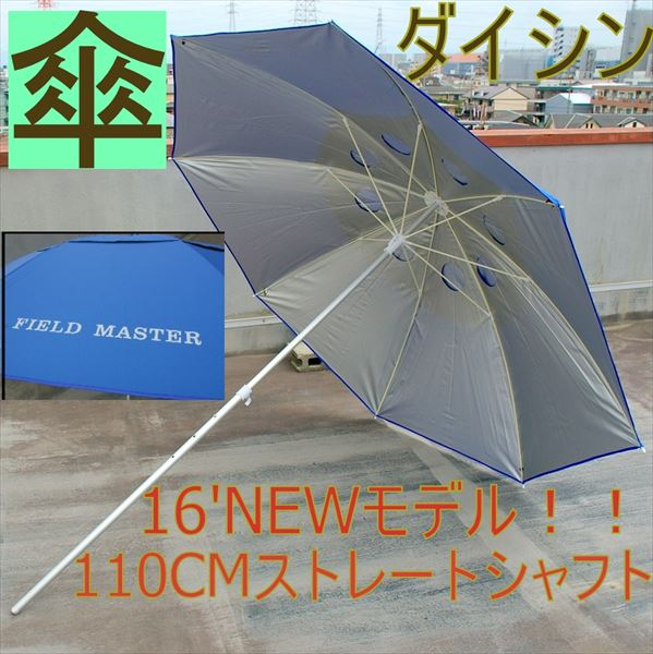 16'モデル【ダイシン】へらぶな パラソル FIELD MASTER/フィールドマスター110 ストレートシャフト (50262)