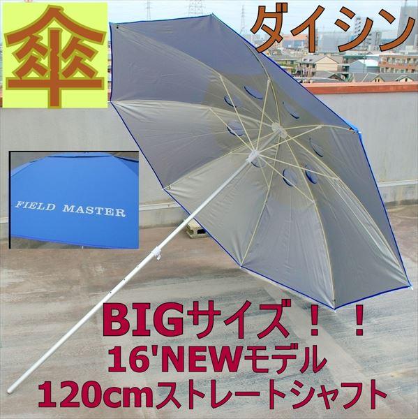 ジャンボサイズ!! 夏のマストアイテム 16Newモデル【ダイシン】へらぶな パラソル FIELD MASTER/フィールドマスター120 ストレートシャフト (50263)