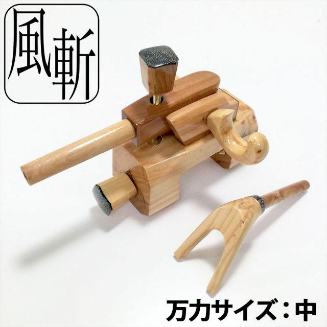 ヘラブナ 風斬 銘木 大砲万力(中) (50288)