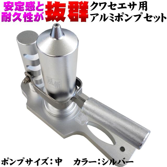 ピュアテック 風斬 アルミポンプ押し器 + アルミポンプ 中 シルバー セット [50302-50304]