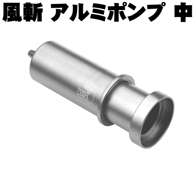 ピュアテック 風斬 アルミポンプ 中 シルバー(50304)