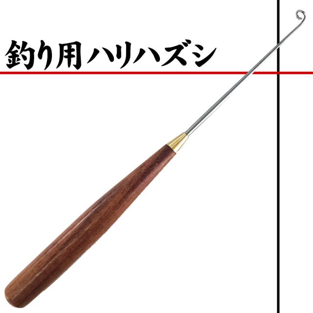 【Cpost】贈り物にも最適!釣り用 ハリハズシ (600023)|ヘラブナ 用品  ハリハズシ はりはずし  道具