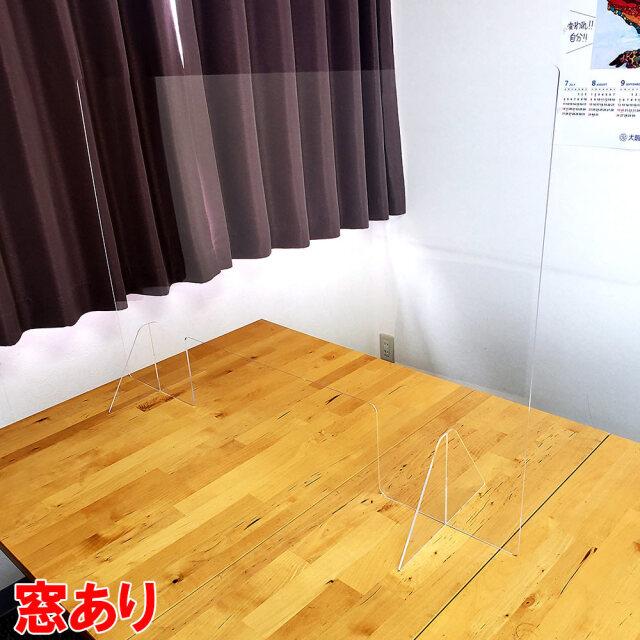 飛沫防止 アクリル パーティション 5枚セット アクリル板 透明 タイプ:窓なしパネル (600024-)