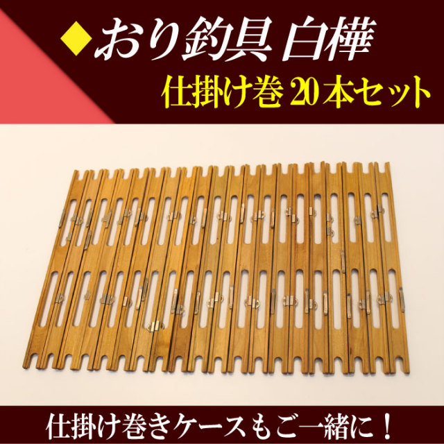 【Cpost】【定形外可】 おり釣具 へらぶな 徳用 白樺 仕掛け巻20本セット (60049)