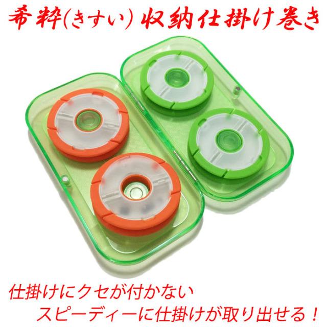 希粋 (きすい) 収納仕掛け巻き ケース付き4個セット (オレンジ・グリーン各2入り) (60050)