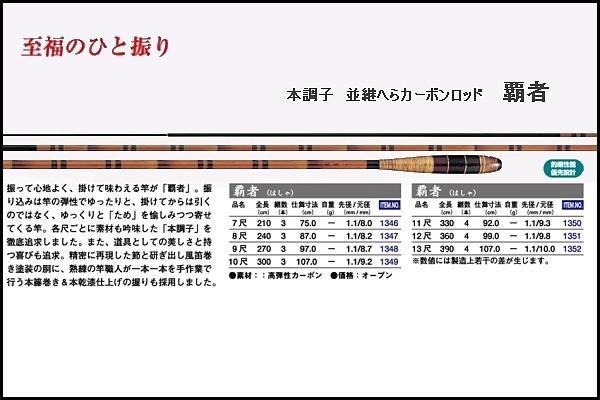 ☆ポイント5倍☆本調子 <覇者 (はしゃ)> 12尺 [70005-12]
