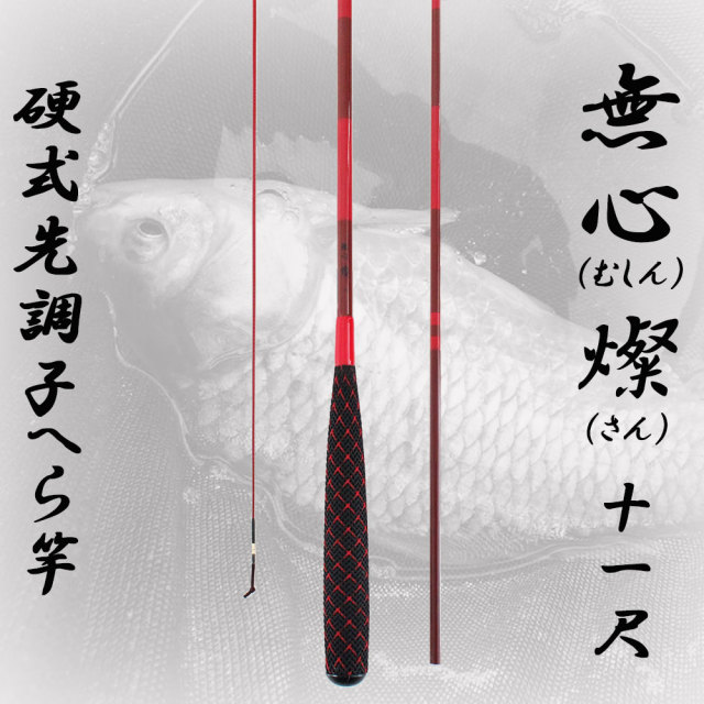 ☆ポイント5倍☆へら竿 硬式先調子 無心 燦(さん) 11尺 (70023-11)